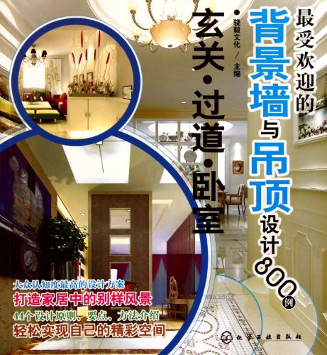 - 800 cases of the most popular background wall and ceiling design  - porch, hallway, bedroom (Chinese Edition)
