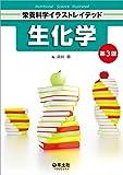 生化学 第3版 (栄養科学イラストレイテッド)
