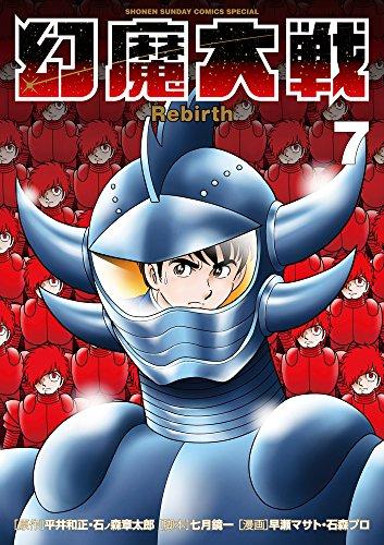 幻魔大戦 Rebirth 7 (少年サンデーコミックススペシャル)