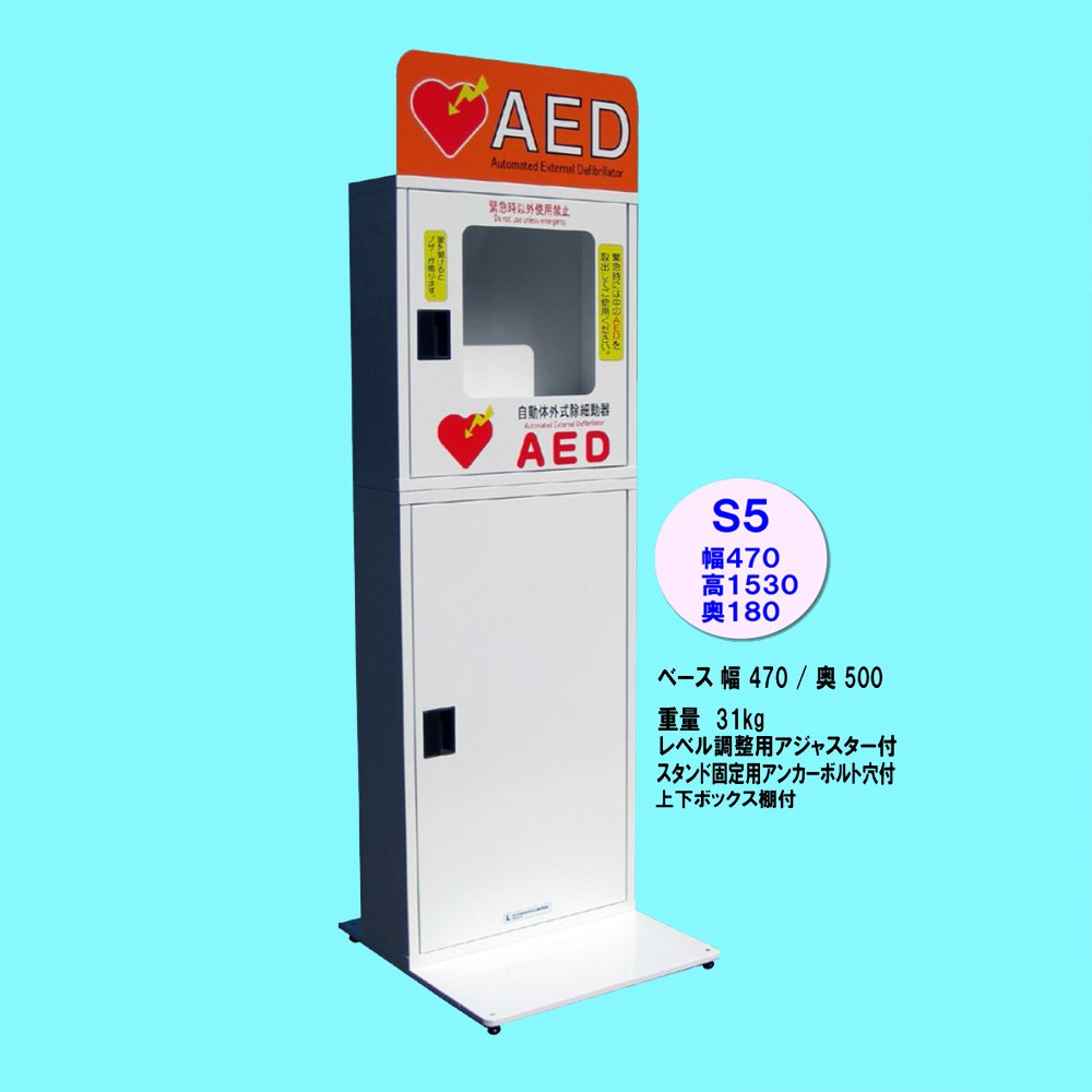 AED収納ボックス JYO-S5 【自立スタンドタイプ】   B008EDC6Z2