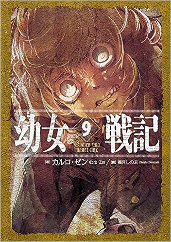 幼女戦記 9 Omnes una manet nox: 9784047348776: Amazon com: Books
