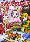 ちぃちゃんのおしながき 第14巻