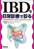 IBDを日常診療で診る〜炎症性腸疾患を疑うべき症状と、患者にあわせた治療法