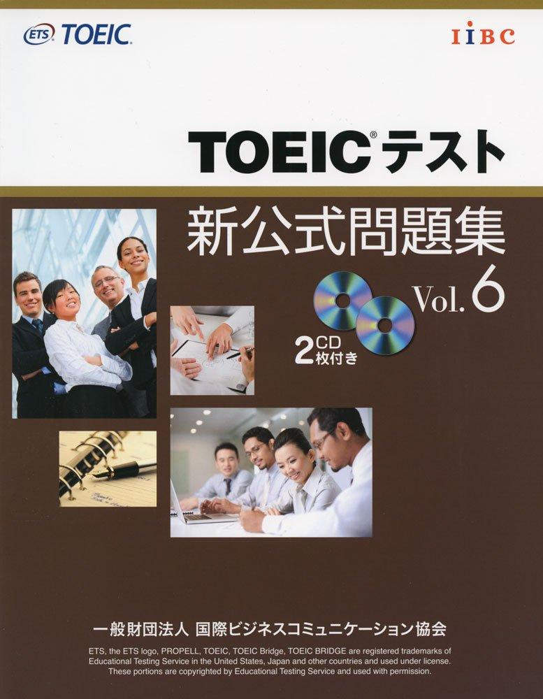 「TOEIC公式問題集」の画像検索結果