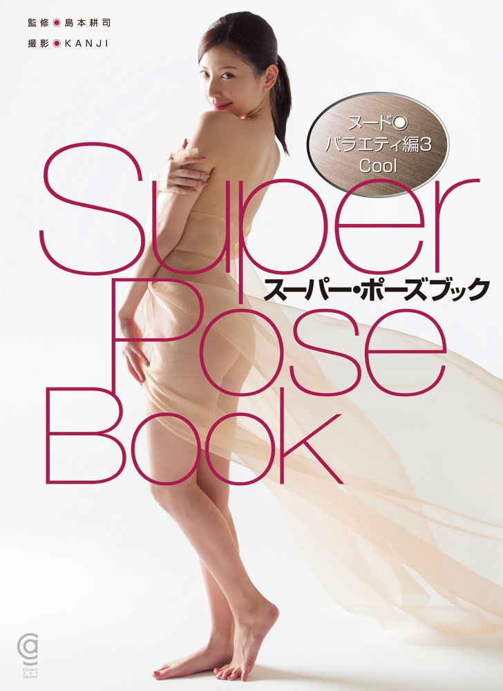 Download Super Pose Book Nude 3 pdf epub