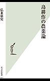 島耕作の農業論 (光文社新書)