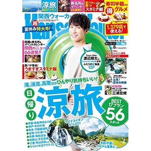 関西ウォーカー 2021年 8月号 表紙画像