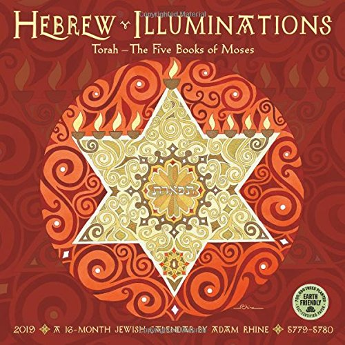 Hebrew Illuminations 2019 Wall Calendar: A 16-Month Jewish Calendar by Adam Rhine