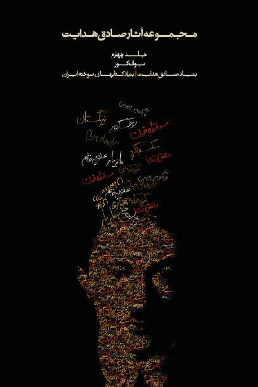 Complete Works - Volume IV - Bufe Kur (the Blind Owl) (Complete Works of Sadegh Hedayat)