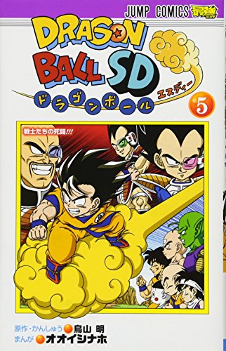 Dragon Ball SD Vol.5