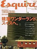 esquireエスクァイア oct.2004.vol.18 no.10建築ワンダーランド スイスへ