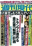 週刊現代 2017年 3/4 号 [雑誌]