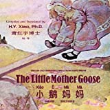 img - for The Little Mother Goose, English to Chinese Translation 05: Esh (Chinese Edition) book / textbook / text book