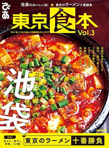 東京食本vol.3 (ぴあMOOK)
