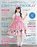 Book of Girls Otome no Sewing Vol%2E 11