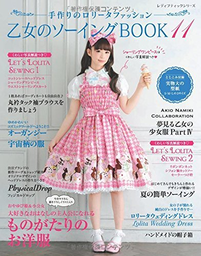 Book of Girls Otome no Sewing Vol. 11 ~ Handmade Gothic Lolita Fashion (Lady boutique series no.4411) [JAPANESE - Series Lolita