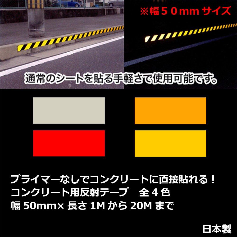 コンクリート用反射テープ 幅50mm×長さ1Mから10Mまで 日本製 プライマー不要 (長さ8M, 蛍光黄) B00SNWO84G 長さ8M 蛍光黄