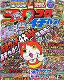 CoroCoro Ichiban! ~ Japanese Comic (Manga) Magazine MAY 2015 Issue [JAPANESE EDITION] 5
