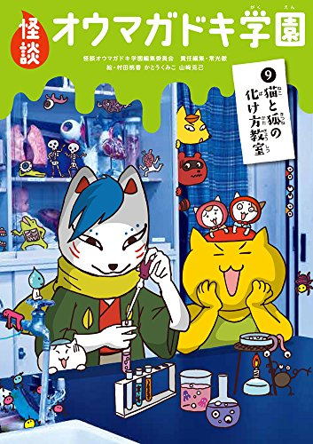 9猫と狐の化け方教室 (怪談オウマガドキ学園)