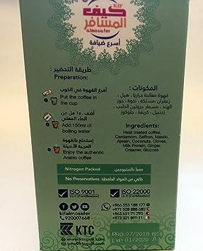 1db58b5fa Amazon.com : Instant ARABIC Green Coffee With Cardamom, Saffron, Ginger, or  Cloves (Cardamom) : Grocery & Gourmet Food