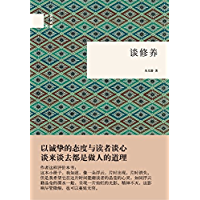 谈修养--国民阅读经典 (中华书局出品)