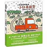 暖房子游乐园·小卡车系列:小红去送货