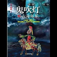 鬼吹灯之山海妖冢 (Chinese Edition) book cover