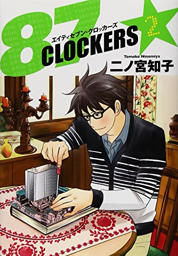 87CLOCKERS 2 (Young Jump Comics) (2012) ISBN: 4088794532 [Japanese Import]