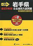 岩手県公立高校入試問題 H30年度用 過去問題5年分収録(データダウンロード+CD付) (Z3)