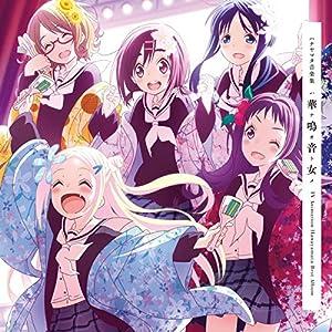 ハナヤマタ DVD