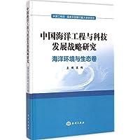 中国海洋工程与科技发展战略研究:海洋环境与生态卷