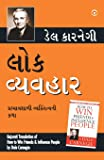 Lok Vyavhar (Gujarati Translation of How to Win Friends & Influence People)