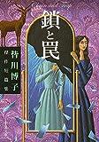 鎖と罠 - 皆川博子傑作短篇集 (中公文庫)