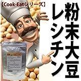 【Cook-Eatシリーズ】 粉末大豆レシチン
