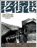 老重庆影像志:老街巷