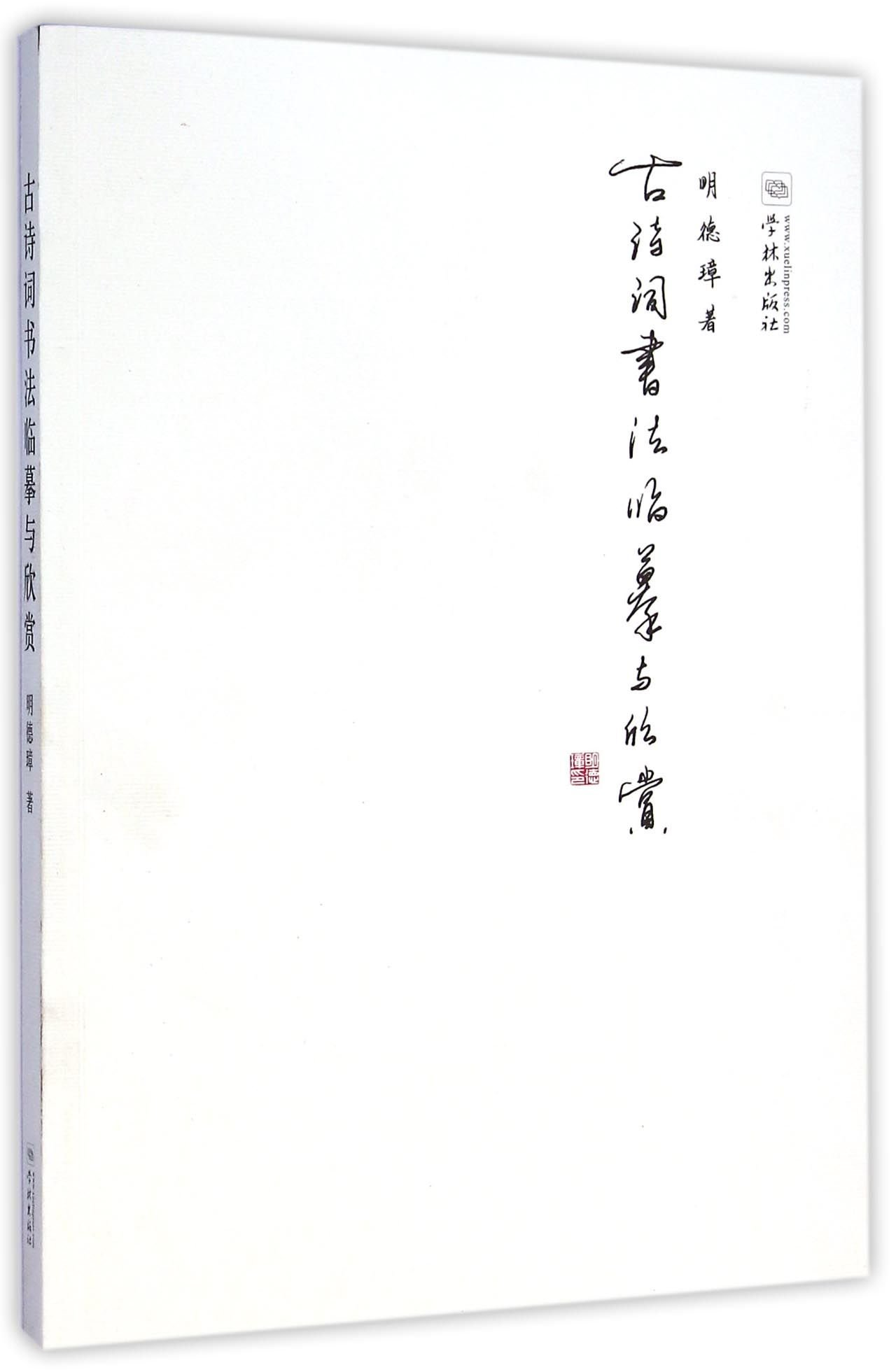 Download Ancient Poetry Calligraphy Copying and Appreciation (Chinese Edition) PDF