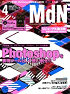 MdN (エムディーエヌ) 2008年 04月号 [雑誌]
