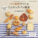 パン生地でつくる ミニチュアパン雑貨 (レディブティックシリーズno.4253)