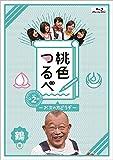 桃色つるべVol.2 鶴盤Blu-ray