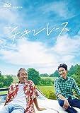 ドラマW チキンレース [DVD]