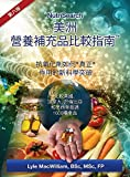NutriSearch Comparative Guide to Nutritional Supplements for the Americas (sixth edition Chinese)