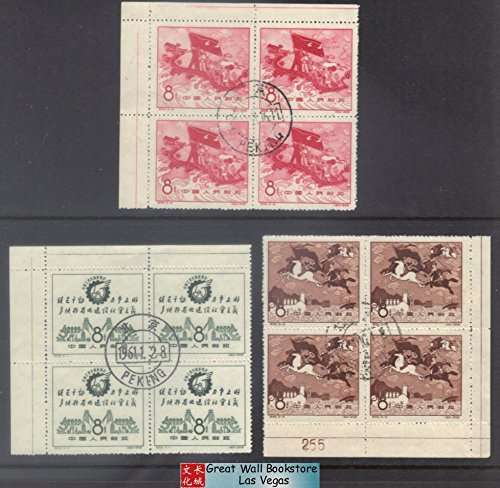 China Stamps - 1958 , C55, Scott 374-6 National Exhibition of Industry and Communications - block of 4 - CTO, NH, (Stamp Exhibition Block)