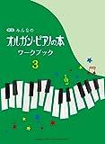 新版 みんなのオルガン・ピアノの本 ワークブック 3