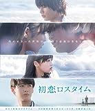 初恋ロスタイム Blu-ray