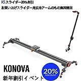 KONOVA Camera Slider コノバ カメラ スライダー K5 120 cm