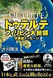 ドゥテルテ フィリピン大統領 守護霊メッセージ (OR books)