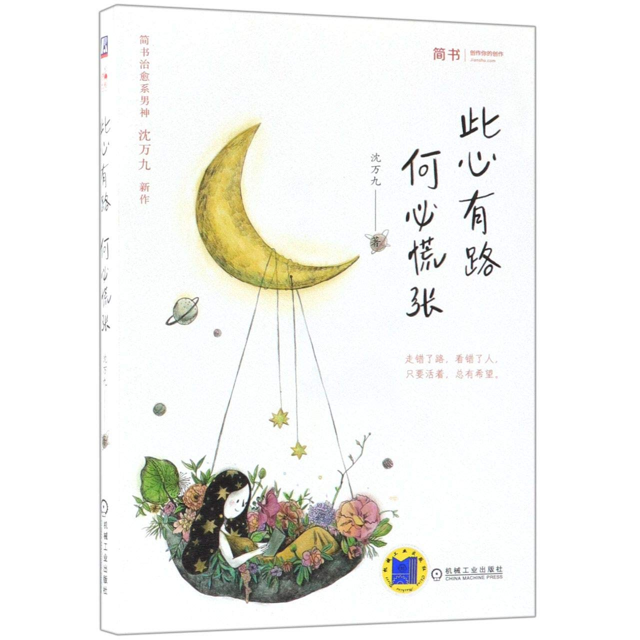 Download No Need for Anxiety (Chinese Edition) ebook
