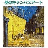 壁の小さなアート 名画 夜のカフェテラス ゴッホ 日本製 オリジナル画像をキャンバスにUV印刷 日本製