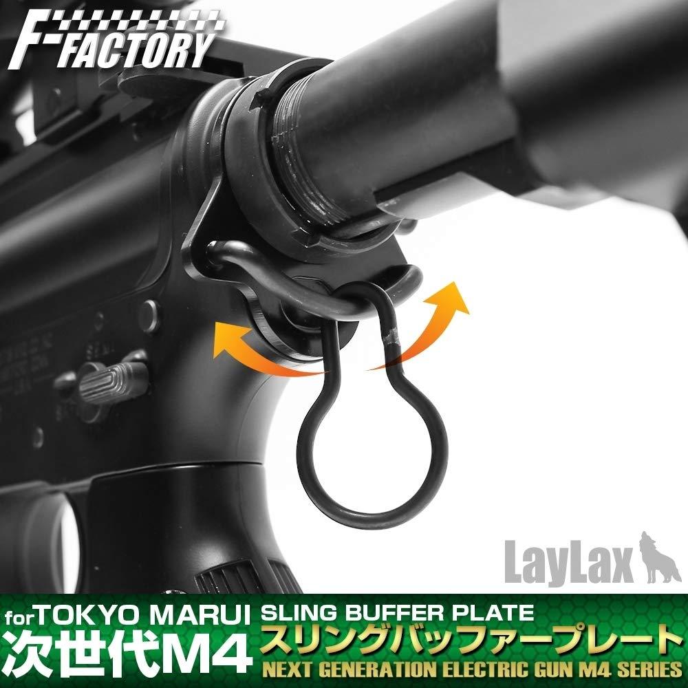 ライラクス/次世代M4/スリングバッファープレート/LayLax/ポジションスイッチ/スリングアタッチメント/次世代電動ガン/SOPMOD 303 B07RTQSY65