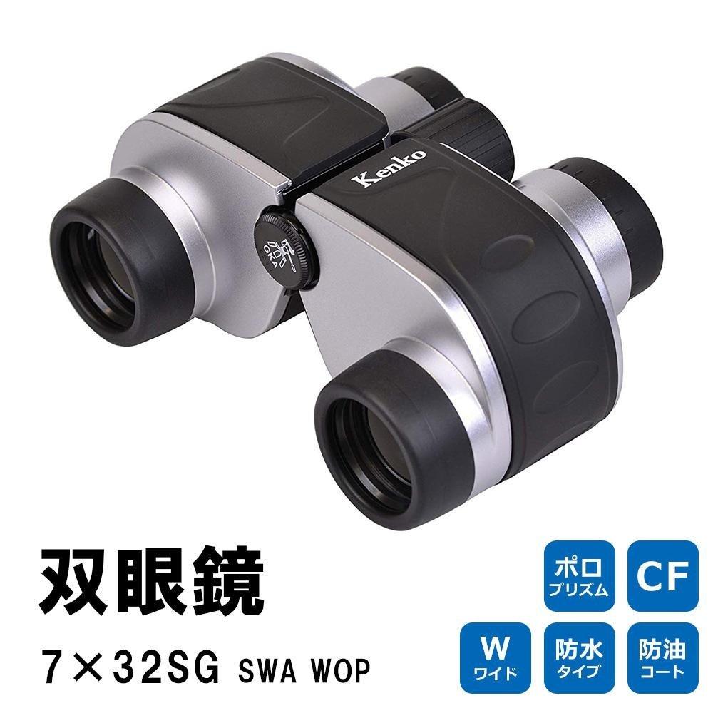 Kenko ケンコー 双眼鏡 7×32SG SWA WOP 071089 パソコンAV機器関連 デジタルカメラ ab1-1100996-ah [簡素パッケージ品] B07FJXTN32